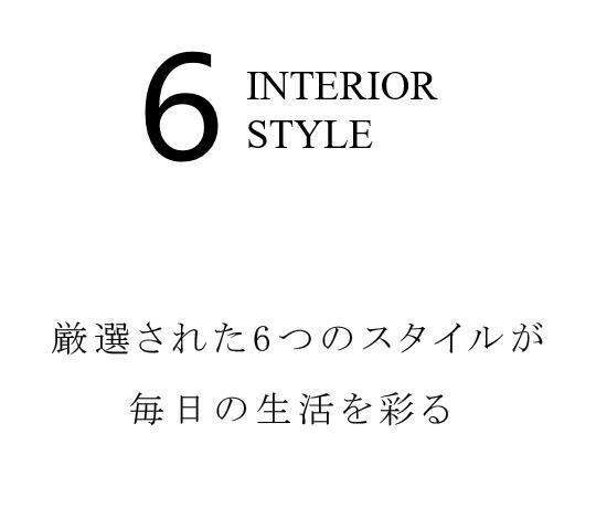 6 INTERIOR STYLE~厳選された6つのスタイルが毎日の生活を彩る。