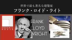 建築家フランク・ロイド・ライトについて