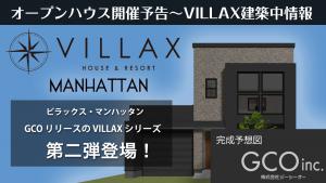 オープンハウス開催予告~VILLAX建築中情報