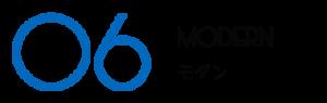 06 モダン