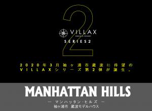 VILLAXシリーズ第二弾 リリース
