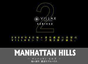 VILLAX シリーズ 2