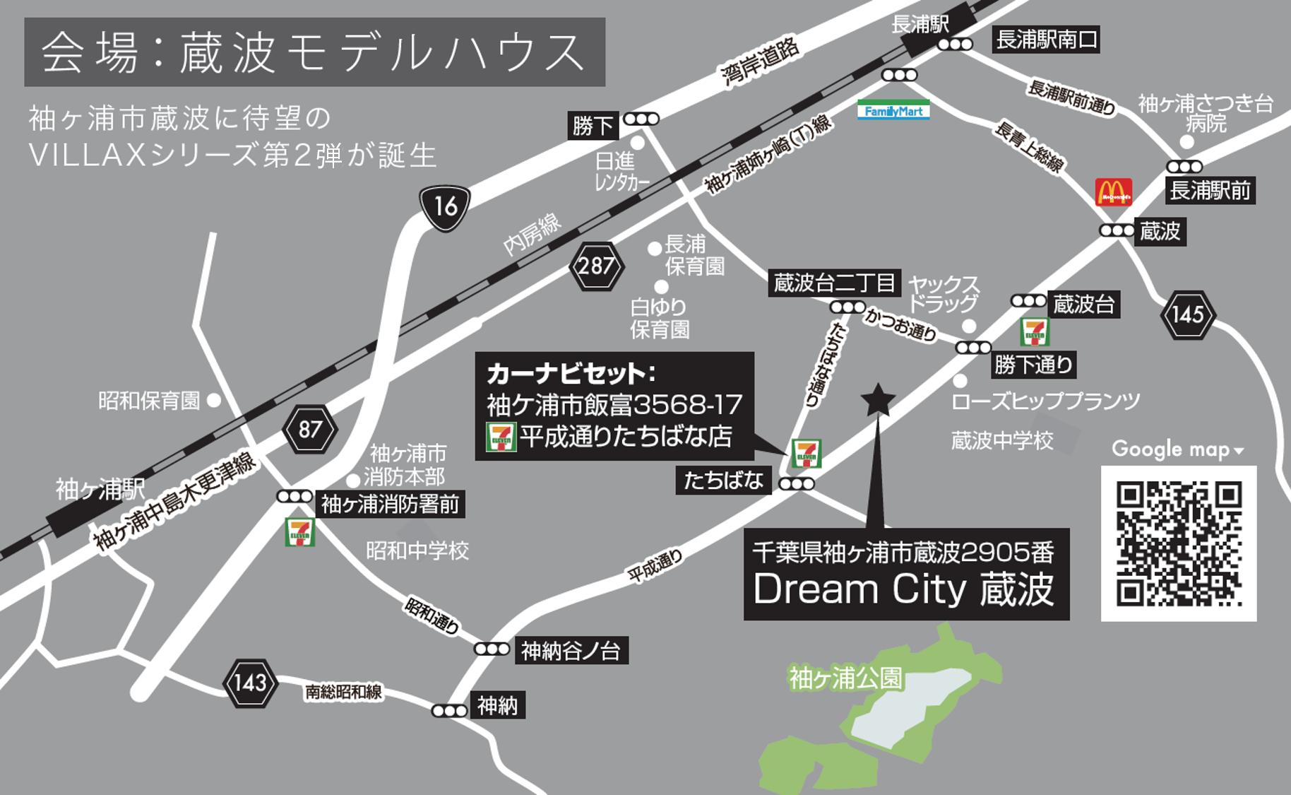 蔵波モデルハウス地図