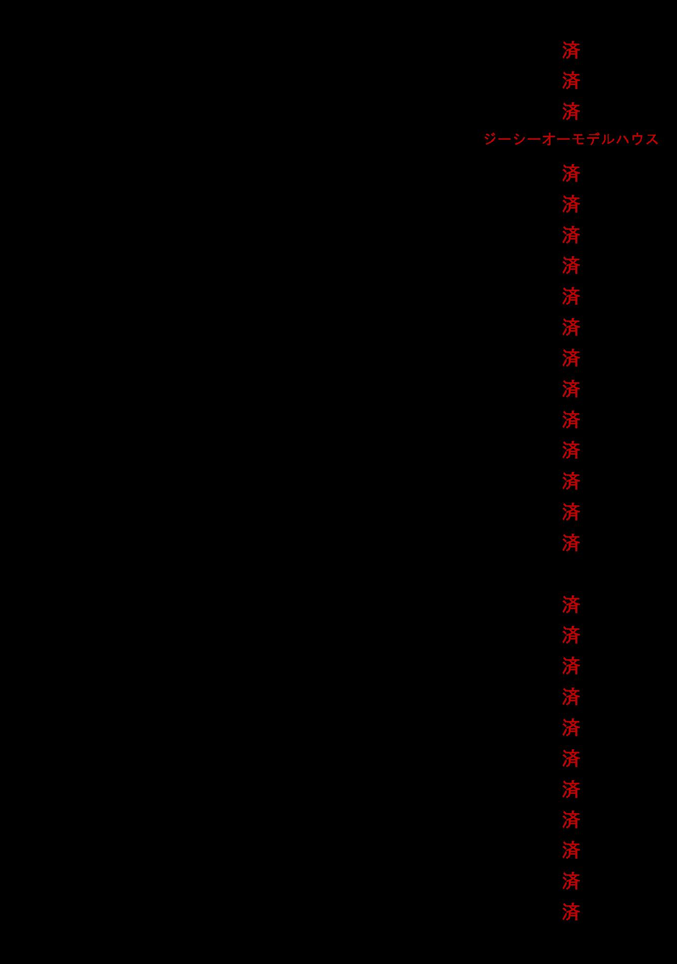 蔵波販売価格表