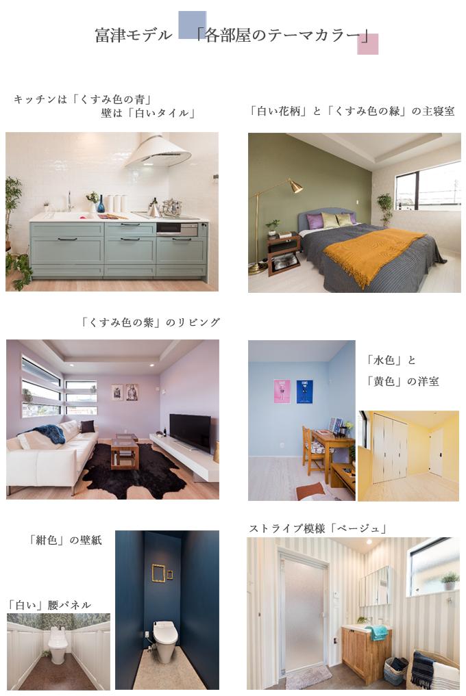 富津モデル 「各部屋のテーマカラー」