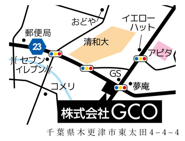 GCO 千葉県木更津市東太田4–4–4